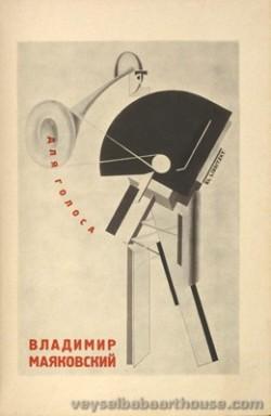 Chad Gadya 2 Communist Suprematism Poster of Jewish Passover Song EL LISSITZKY